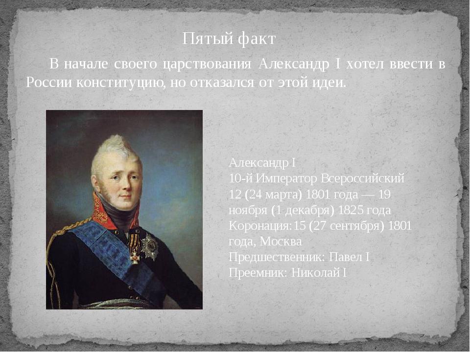 Пятый факт В начале своего царствования Александр I хотел ввести в России ко...