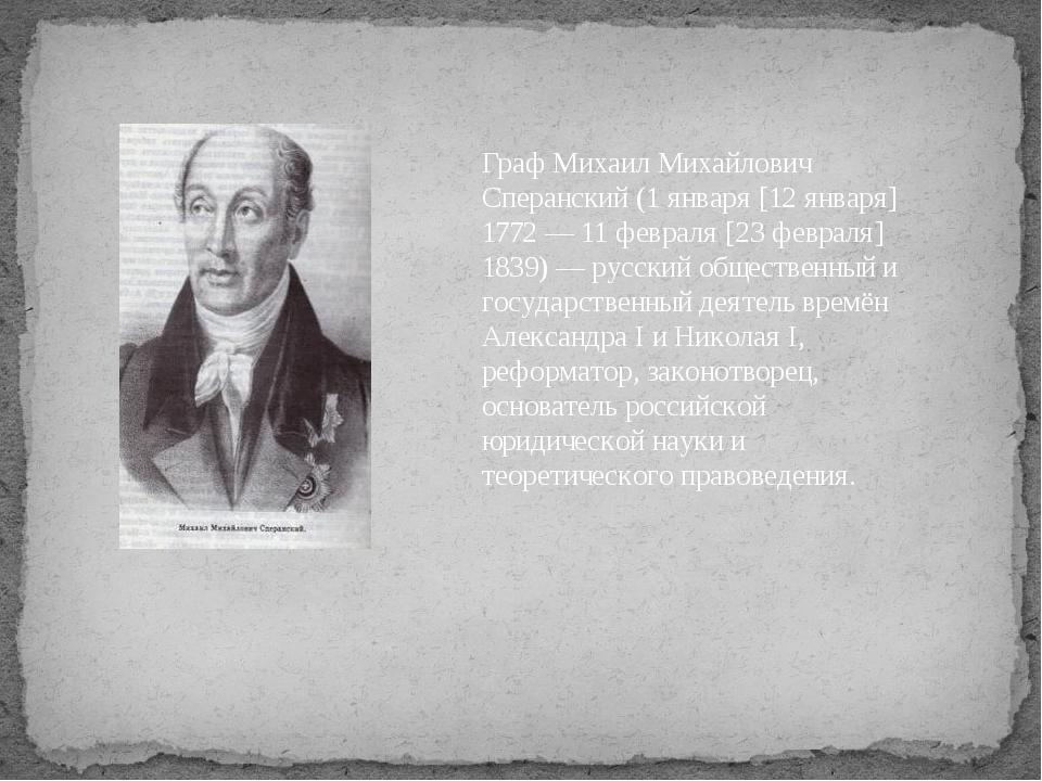 Граф Михаил Михайлович Сперанский (1 января [12 января] 1772 — 11 февраля [23...