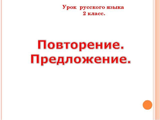 Урок русского языка 2 класс.