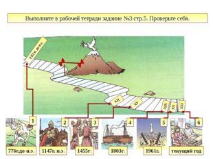 Выполните в рабочей тетради задание №3 стр.5. Проверьте себя. 776г.до н.э. 11
