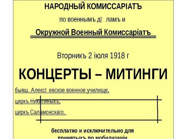 НАРОДНЫЙ КОМИССАРIАТЪ по военнымъ дѢламъ и Окружной Военный Комиссарiатъ Втор...