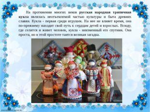 На протяжении многих веков русская народная тряпичная кукла являлась неотъемл