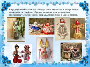 В традиционной славянской культуре кукла находилась в центре многих календарн