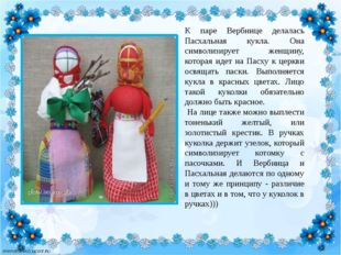 К паре Вербнице делалась Пасхальная кукла. Она символизирует женщину, которая