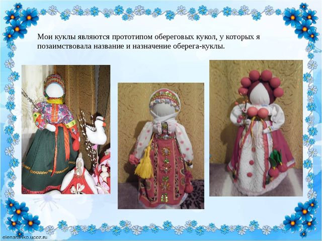 Мои куклы являются прототипом обереговых кукол, у которых я позаимствовала на...