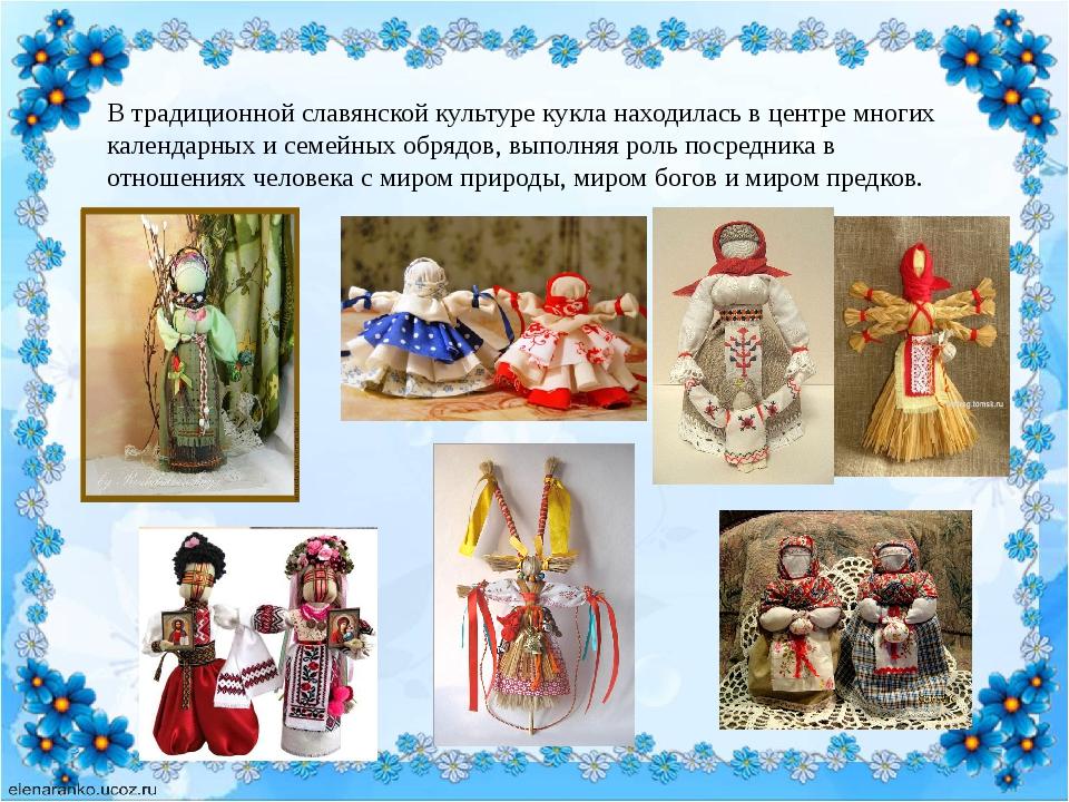 В традиционной славянской культуре кукла находилась в центре многих календарн...