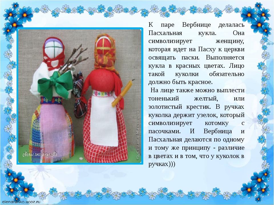 К паре Вербнице делалась Пасхальная кукла. Она символизирует женщину, которая...