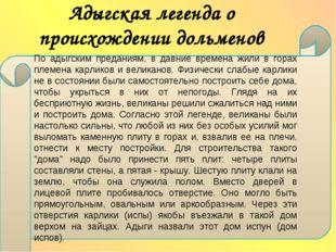 Адыгская легенда о происхождении дольменов По адыгским преданиям, в давние в