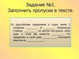Задание №1. Заполнить пропуски в тексте. По адыгейским приданиям в горах жили
