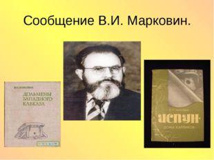Сообщение В.И. Марковин.
