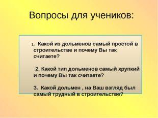 Вопросы для учеников: 1. Какой из дольменов самый простой в строительстве и п