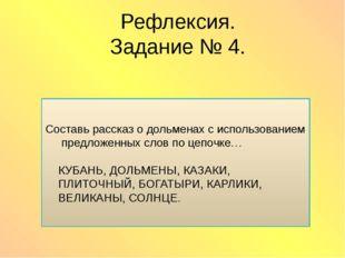 Рефлексия. Задание № 4. Составь рассказ о дольменах с использованием предложе