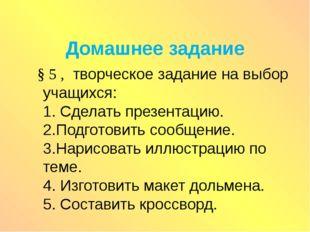 Домашнее задание § 5 , творческое задание на выбор учащихся: 1. Сделать презе