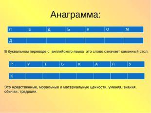 Анаграмма: В буквальном переводе с английского языка это слово означает камен