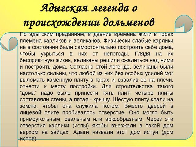 Адыгская легенда о происхождении дольменов По адыгским преданиям, в давние в...