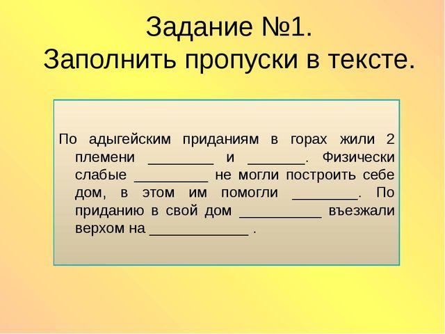 Задание №1. Заполнить пропуски в тексте. По адыгейским приданиям в горах жили...