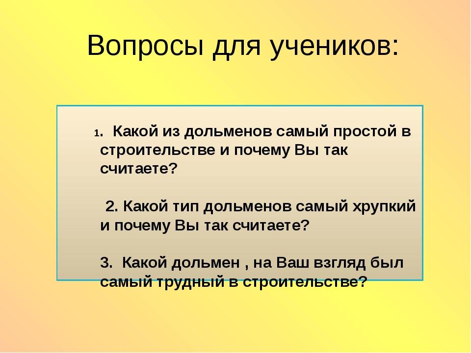 Вопросы для учеников: 1. Какой из дольменов самый простой в строительстве и п...