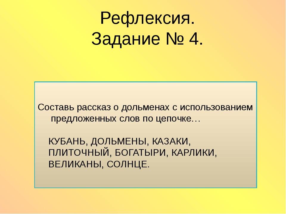 Рефлексия. Задание № 4. Составь рассказ о дольменах с использованием предложе...
