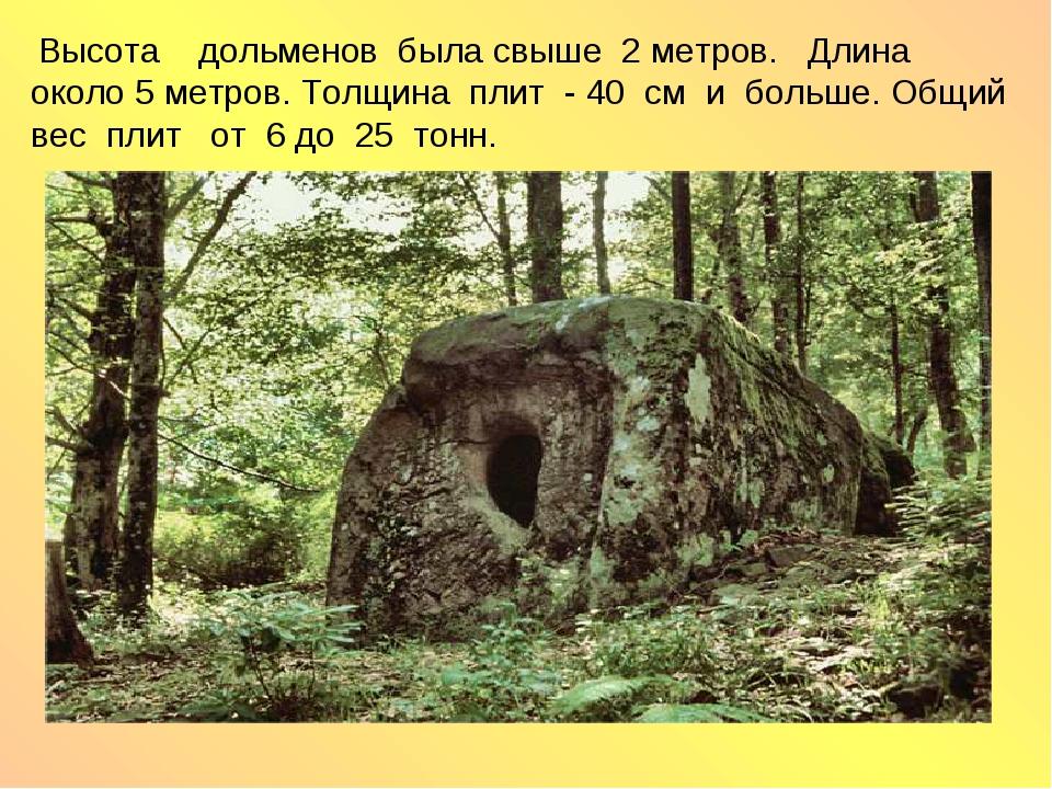 Высота дольменов была свыше 2 метров. Длина около 5 метров. Толщина плит - 4...