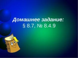 Домашнее задание: § 8.7, № 8.4.9