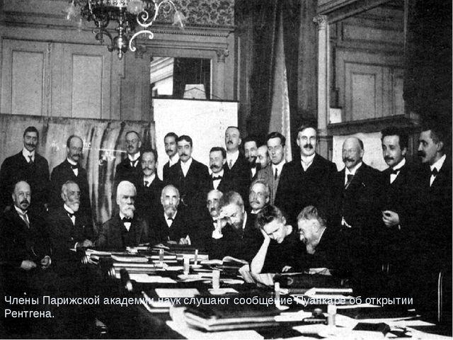 Члены Парижской академии наук слушают сообщение Пуанкаре об открытии Рентгена.