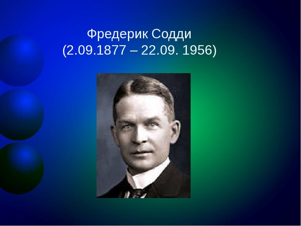 Фредерик Содди (2.09.1877 – 22.09. 1956)