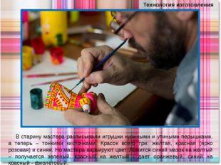МАРШРУТ Технология изготовления Свистульки Мастер глину замесил И игрушек на