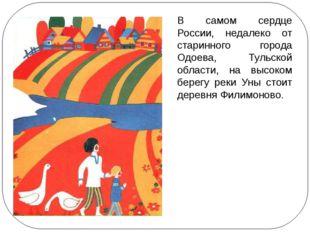 Говорят, что еще во времена Ивана Грозного прибыл в эти места гончар Филимон.