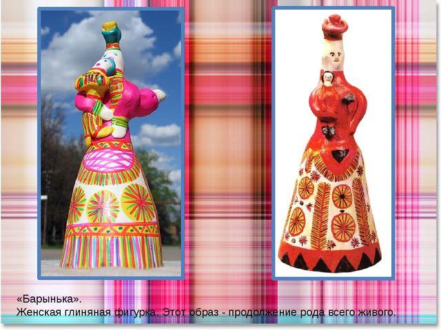 «Баран». Яркая и оригинальная фигурка, украшенная традиционным орнаментом про...