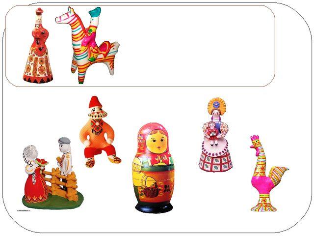 Правильно!!! Это филимоновские игрушки. МАРШРУТ