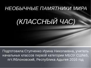 Подготовила:Ступченко Ирина Николаевна, учитель начальных классов первой кате