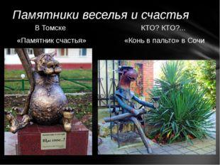 В Томске «Памятник счастья» КТО? КТО?... «Конь в пальто» в Сочи Памятники вес