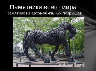 Памятники всего мира Памятник из автомобильных покрышек