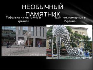Туфелька из кастрюль и крышек Памятник находится в Украине НЕОБЫЧНЫЙ ПАМЯТНИК