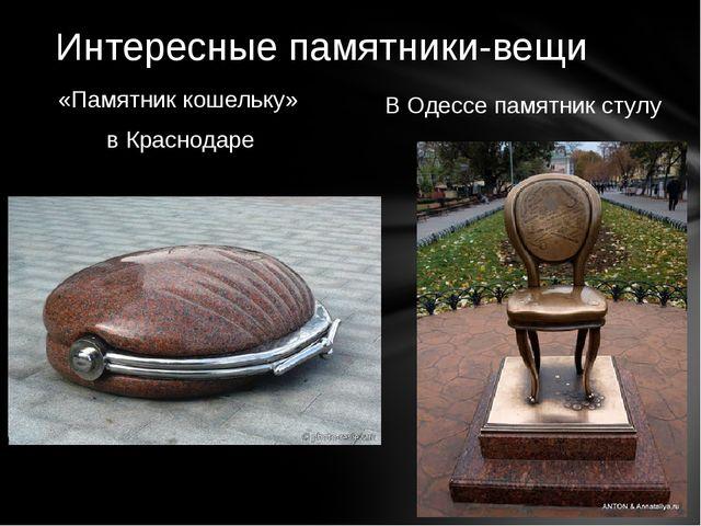 «Памятник кошельку» в Краснодаре В Одессе памятник стулу Интересные памятники...