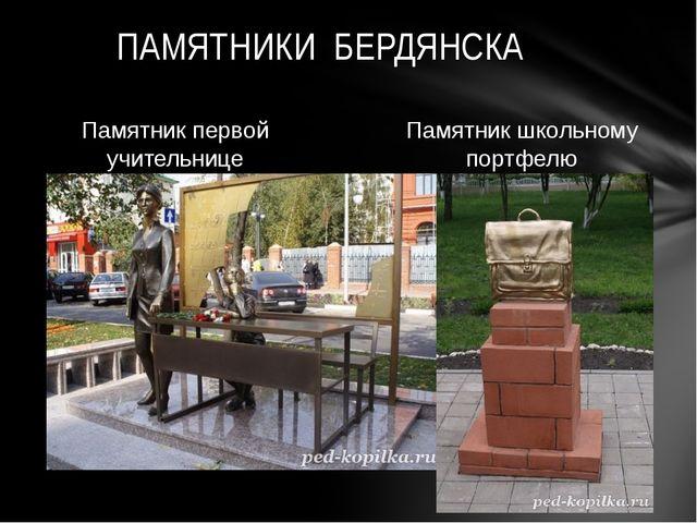 Памятник первой учительнице Памятник школьному портфелю ПАМЯТНИКИ БЕРДЯНСКА
