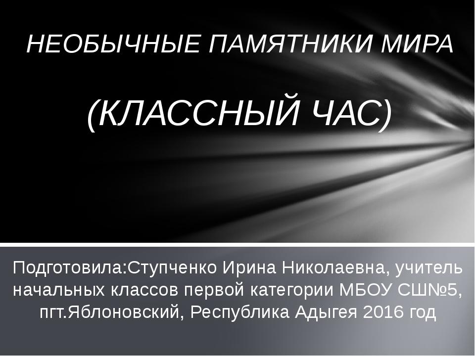 Подготовила:Ступченко Ирина Николаевна, учитель начальных классов первой кате...