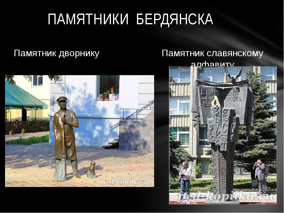 Памятник дворнику Памятник славянскому алфавиту ПАМЯТНИКИ БЕРДЯНСКА