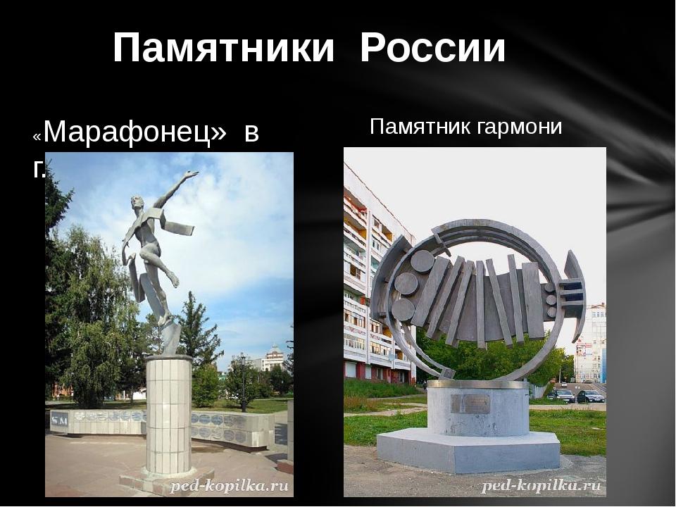 «Марафонец» в г.Омске Памятник гармони Памятники России