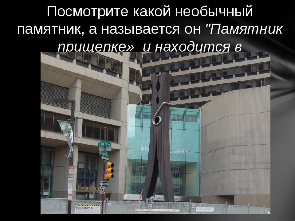 """Посмотрите какой необычный памятник, а называется он """"Памятник прищепке» и на..."""