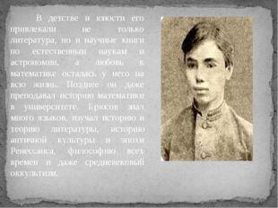 В детстве и юности его привлекали не только литература, но и научные книги п