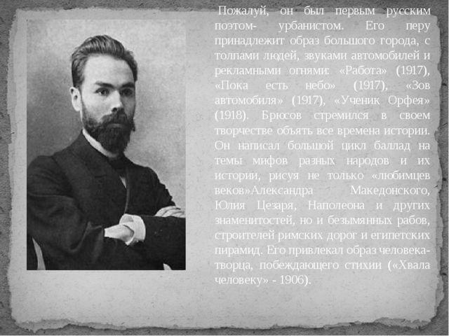 Пожалуй, он был первым русским поэтом- урбанистом. Его перу принадлежит обра...