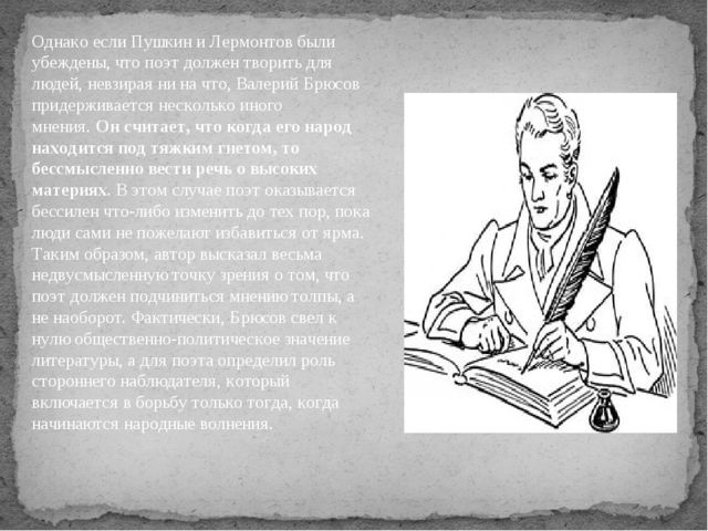 Однако если Пушкин и Лермонтов были убеждены, что поэт должен творить для люд...