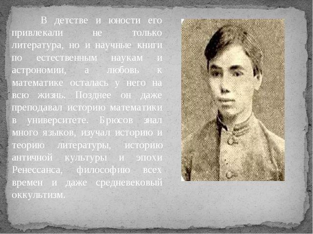 В детстве и юности его привлекали не только литература, но и научные книги п...