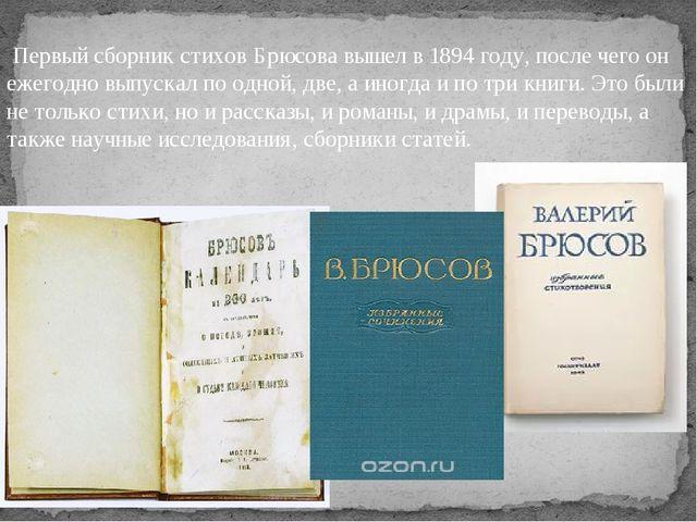 Первый сборник стихов Брюсова вышел в 1894 году, после чего он ежегодно выпу...