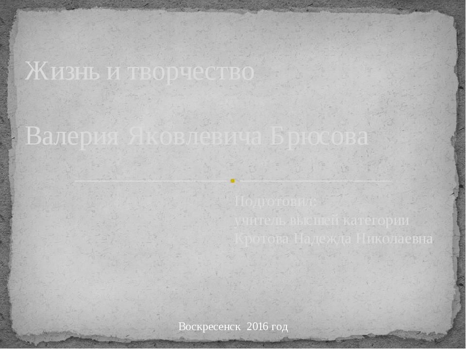 Подготовил: учитель высшей категории Кротова Надежда Николаевна Жизнь и творч...