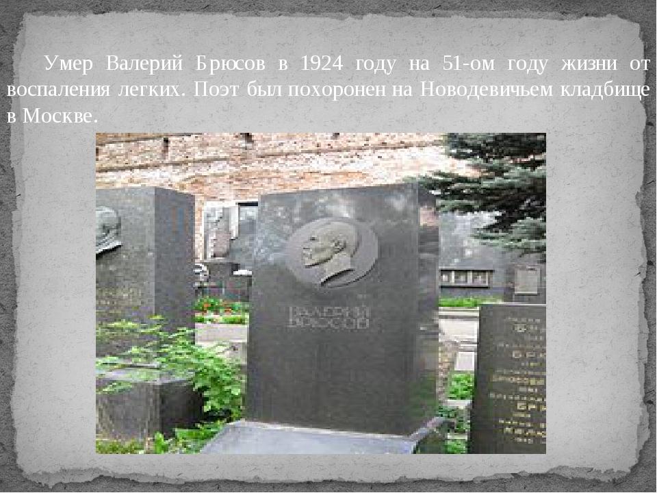 Умер Валерий Брюсов в 1924 году на 51-ом году жизни от воспаления легких. По...
