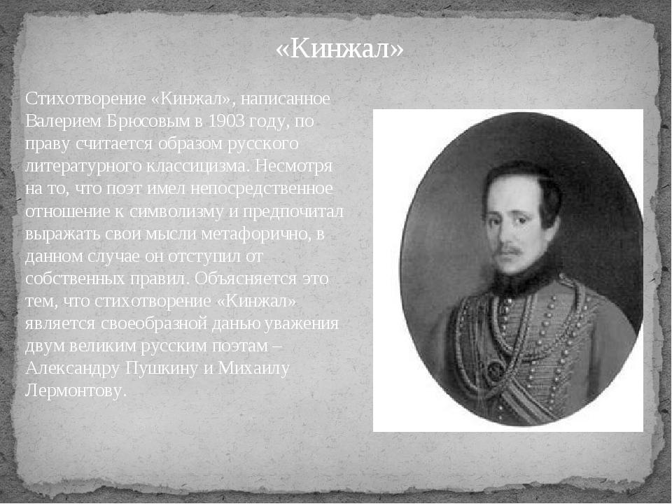 «Кинжал» Стихотворение «Кинжал», написанное Валерием Брюсовым в 1903 году, п...