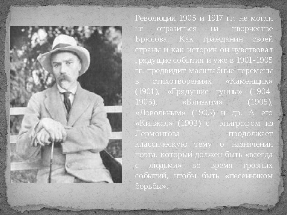 Революции 1905 и 1917 гг. не могли не отразиться на творчестве Брюсова. Как г...