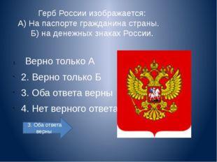 Герб России изображается: А) На паспорте гражданина страны.    Б) на денежных